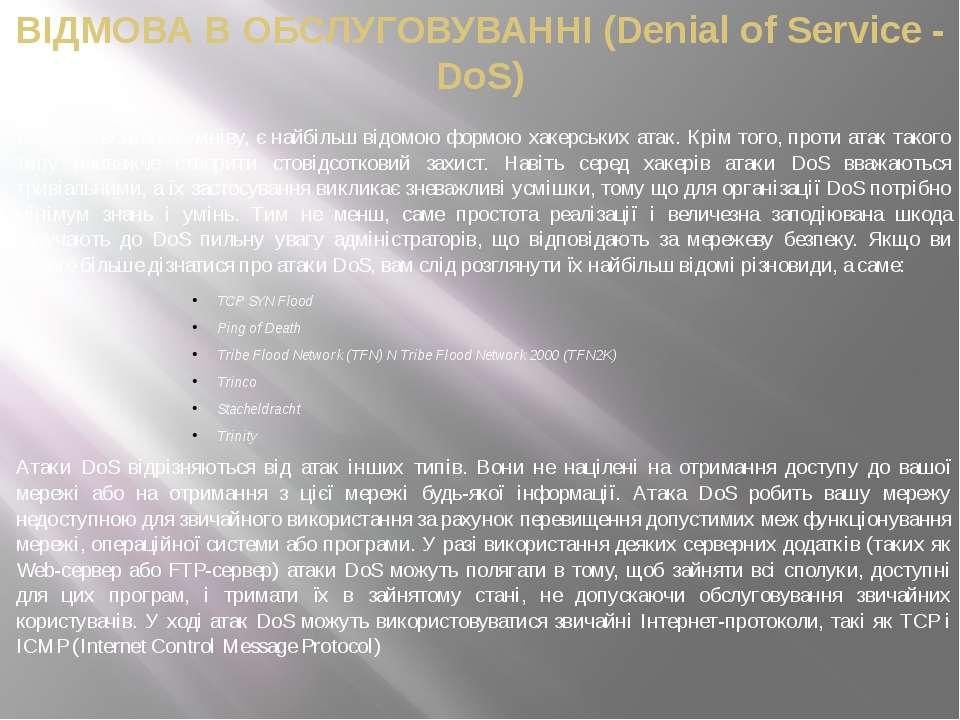 ВІДМОВА В ОБСЛУГОВУВАННІ (Denial of Service - DoS) DoS, без всякого сумніву, ...