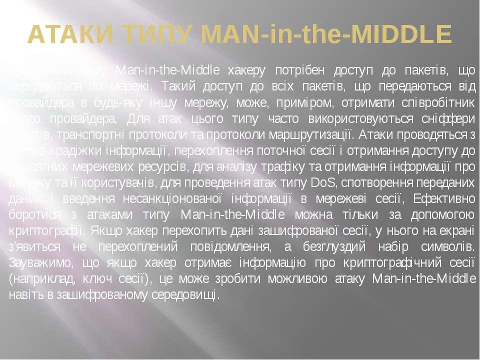 АТАКИ ТИПУ MAN-in-the-MIDDLE Для атаки типу Man-in-the-Middle хакеру потрібен...