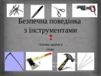 Безпечна поведінка з інструментами Основи здоров'я 2клас ППідготувала:вчитель...