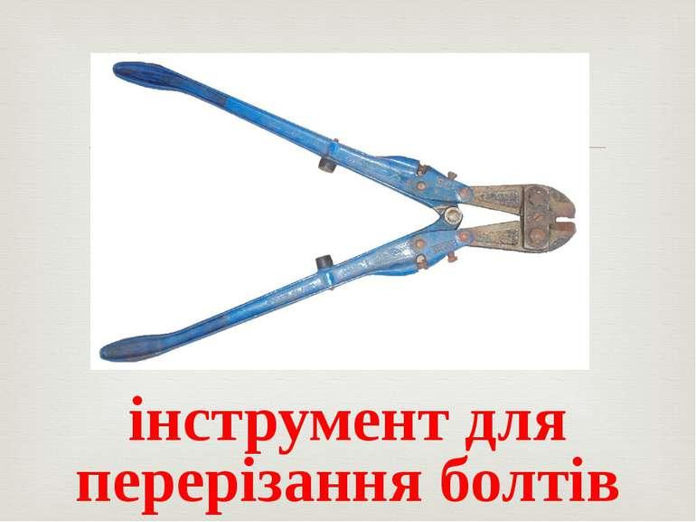 інструмент для перерізання болтів
