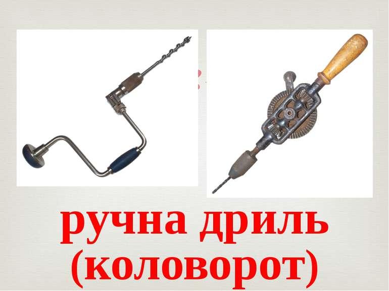 ручна дриль (коловорот)