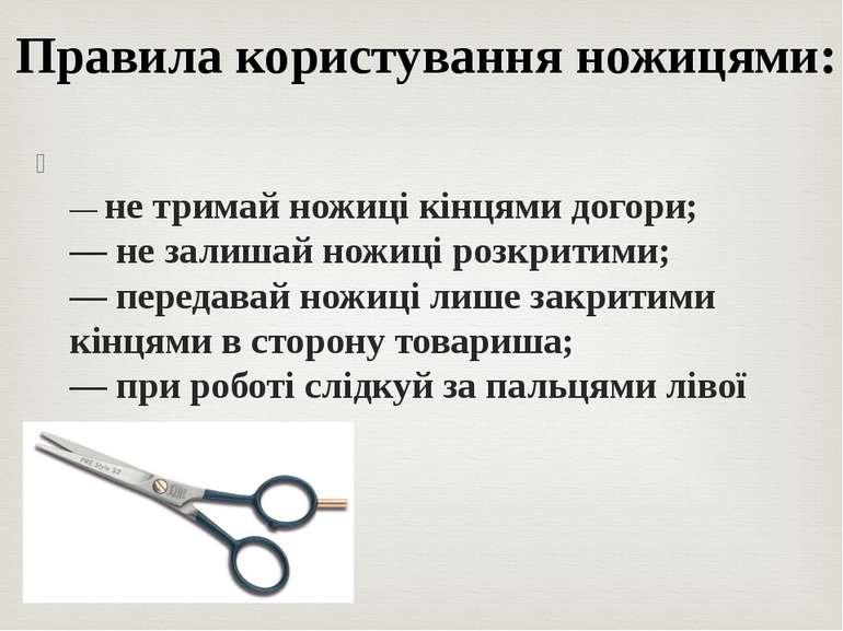 — не тримай ножиці кінцями догори; — не залишай ножиці розкритими; — передава...