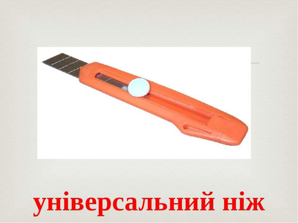 універсальний ніж