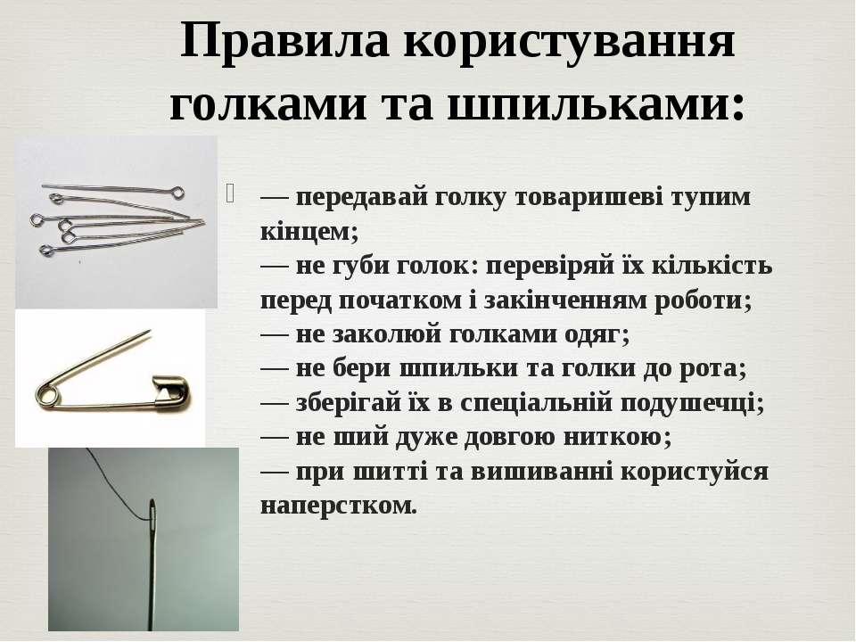 Правила користування голками та шпильками: — передавай голку товаришеві тупим...