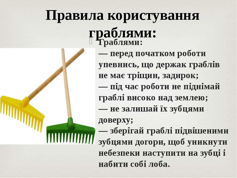 Граблями: — перед початком роботи упевнись, що держак граблів не має тріщин, ...