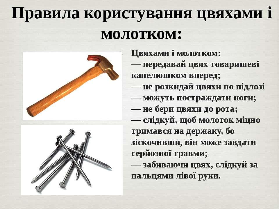 Цвяхами і молотком: — передавай цвях товаришеві капелюшком вперед; — не розки...