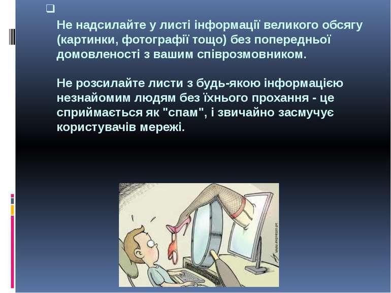 Не надсилайте у листі інформації великого обсягу (картинки, фотографії тощо) ...