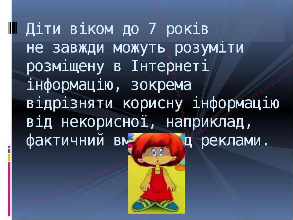 Діти віком до7років незавжди можуть розуміти розміщену вІнтернеті інформа...