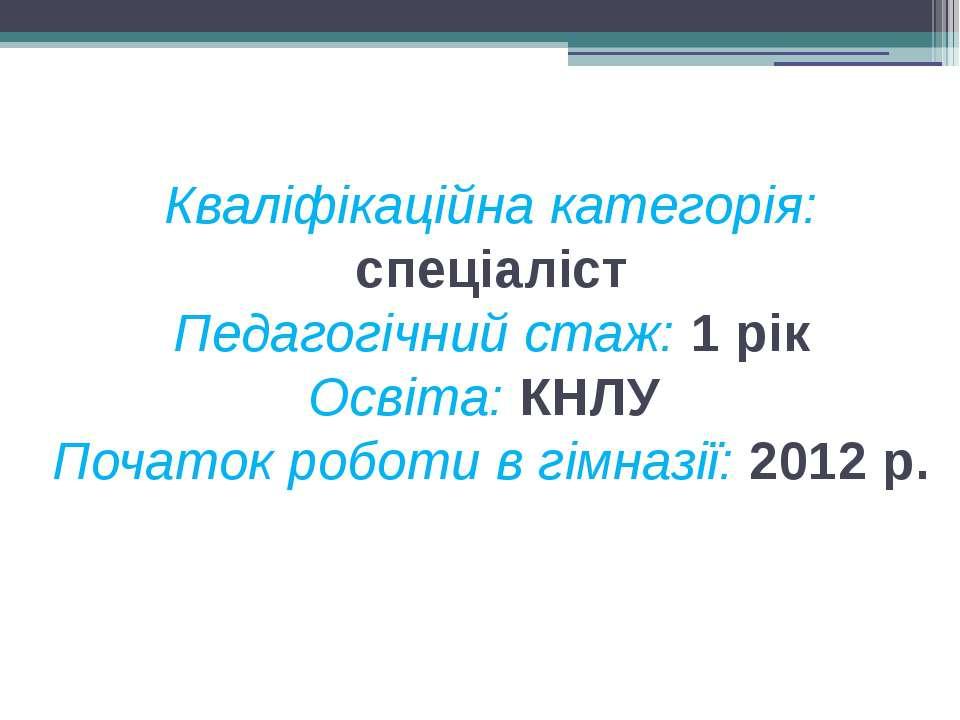 Кваліфікаційна категорія: спеціаліст Педагогічний стаж: 1 рік Освіта: КНЛУ По...