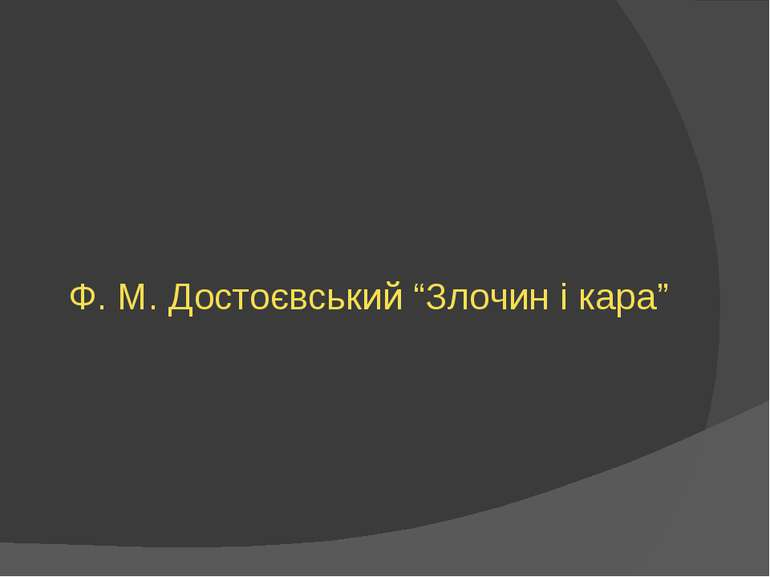 """Ф. М. Достоєвський """"Злочин і кара"""""""