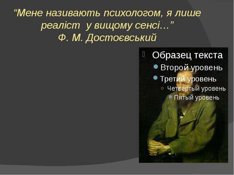 """""""Мене називають психологом, я лише реаліст у вищому сенсі…"""" Ф. М. Достоєвський"""