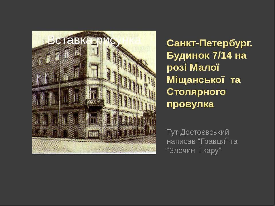Санкт-Петербург. Будинок 7/14 на розі Малої Міщанської та Столярного провулка...
