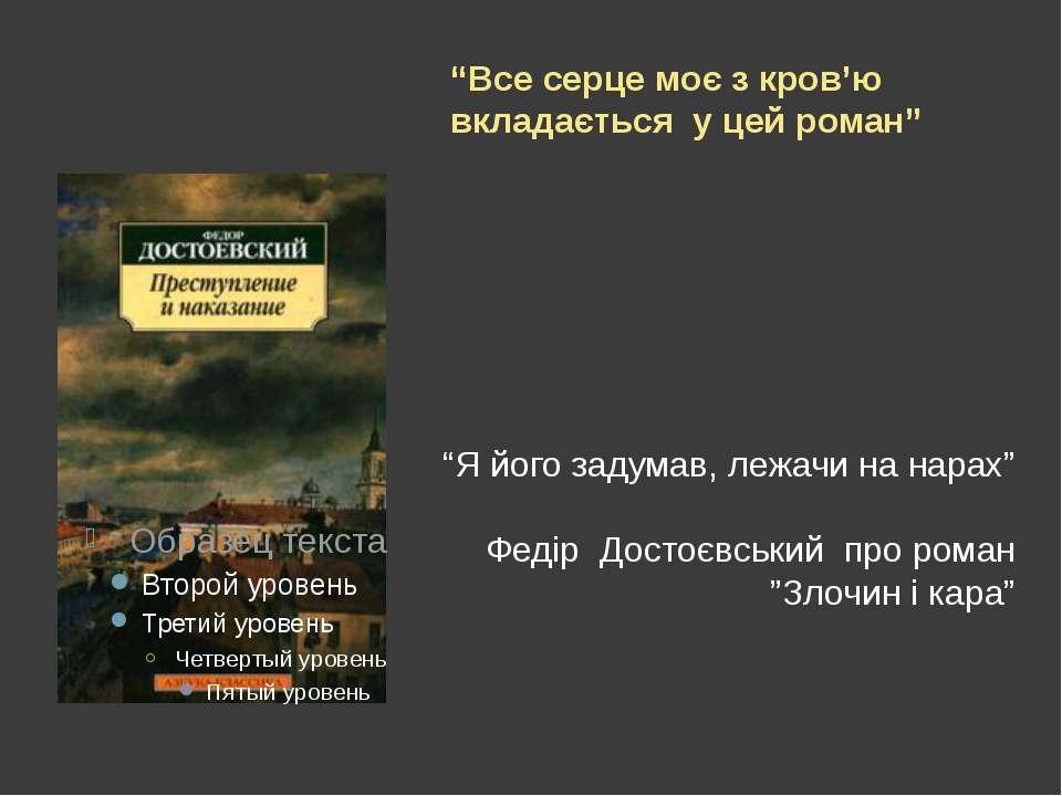"""""""Я його задумав, лежачи на нарах"""" Федір Достоєвський про роман """"Злочин і кара..."""