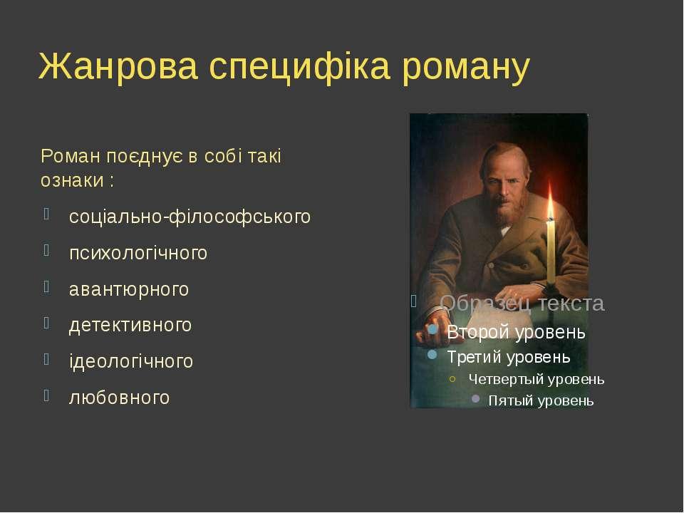 Жанрова специфіка роману Роман поєднує в собі такі ознаки : соціально-філософ...