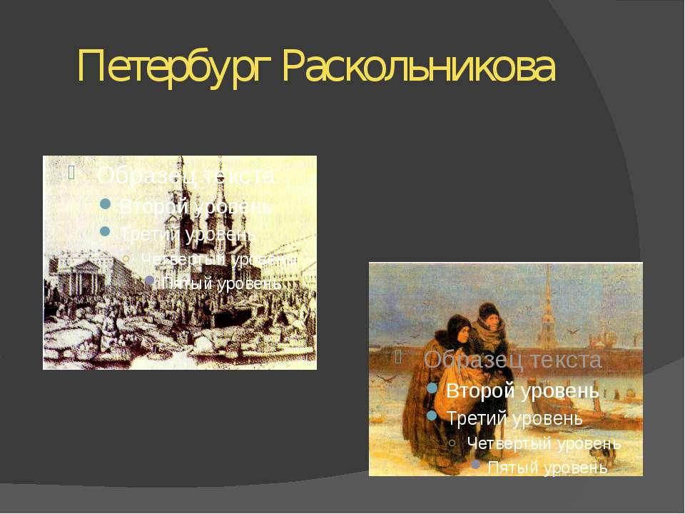 Петербург Раскольникова