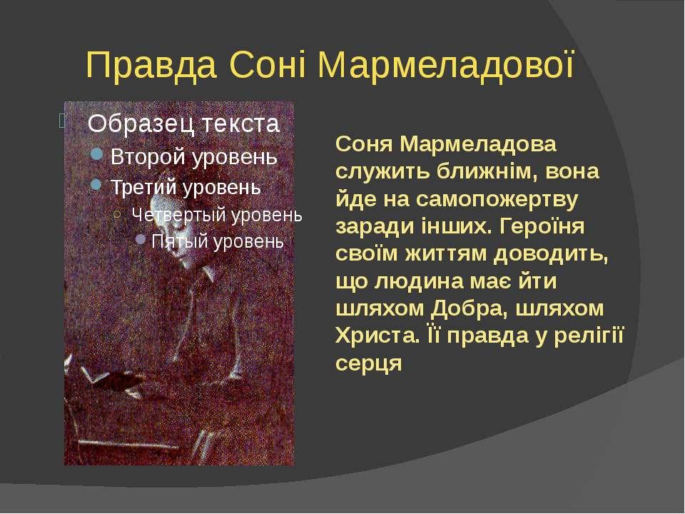 Соня Мармеладова служить ближнім, вона йде на самопожертву заради інших. Геро...