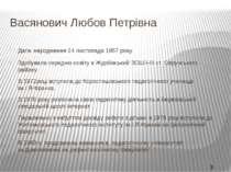 Васянович Любов Петрівна Дата народження 24 листопада 1957 року. Здобувала се...