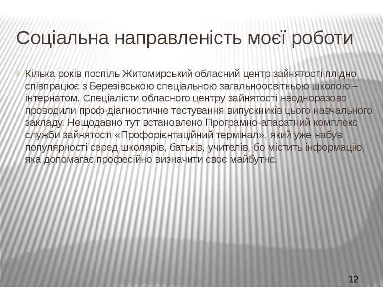 Соціальна направленість моєї роботи Кілька років поспіль Житомирський обласни...