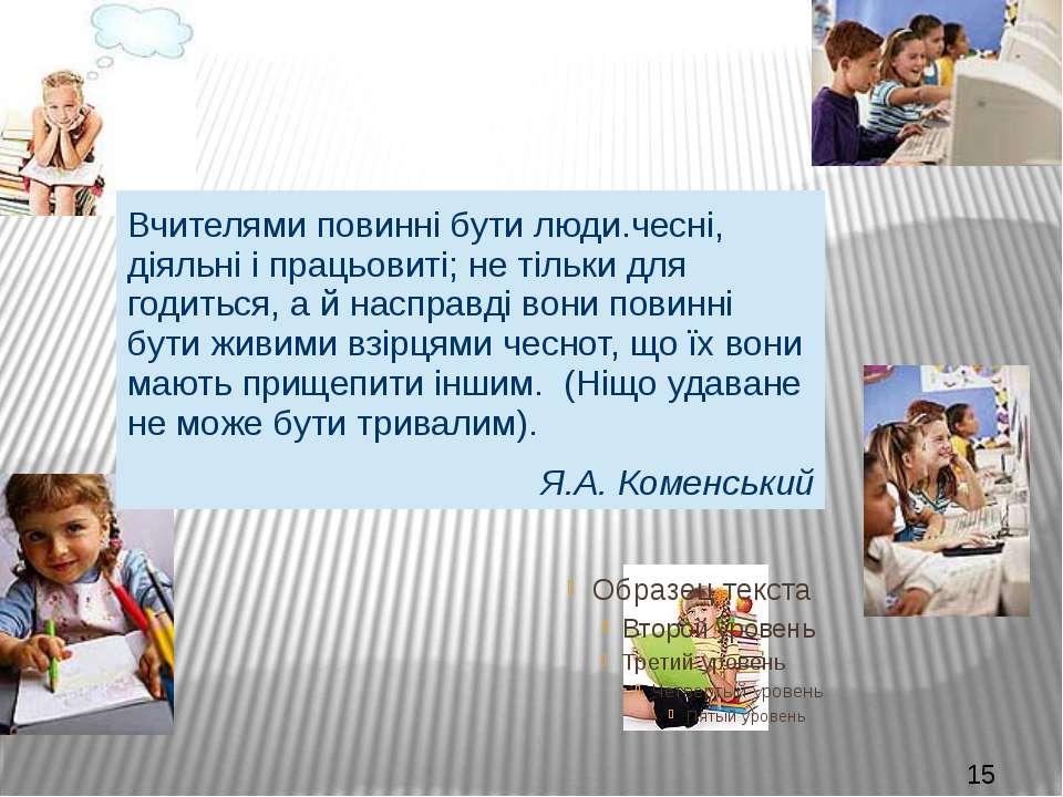 Вчителямиповиннібутилюди.чесні,діяльнііпрацьовиті; нетількидля годиться, айна...