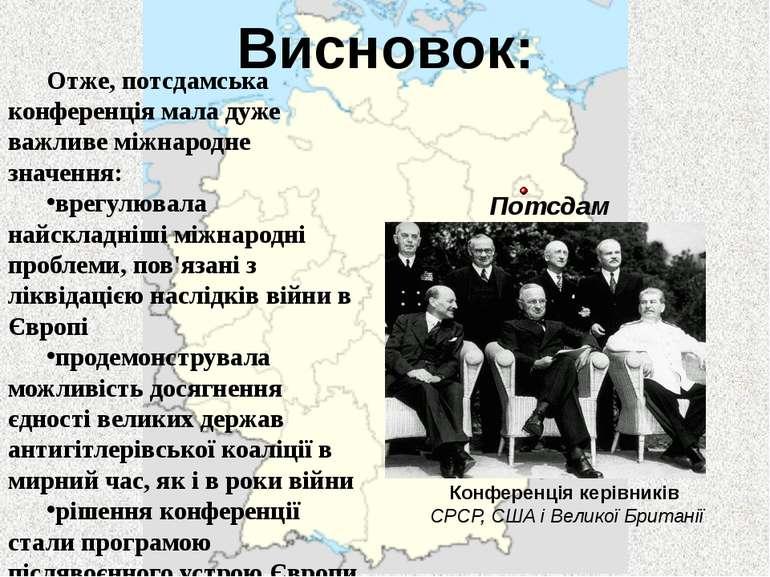 Висновок: Потсдам Конференція керівників СРСР, США і Великої Британії Отже, п...