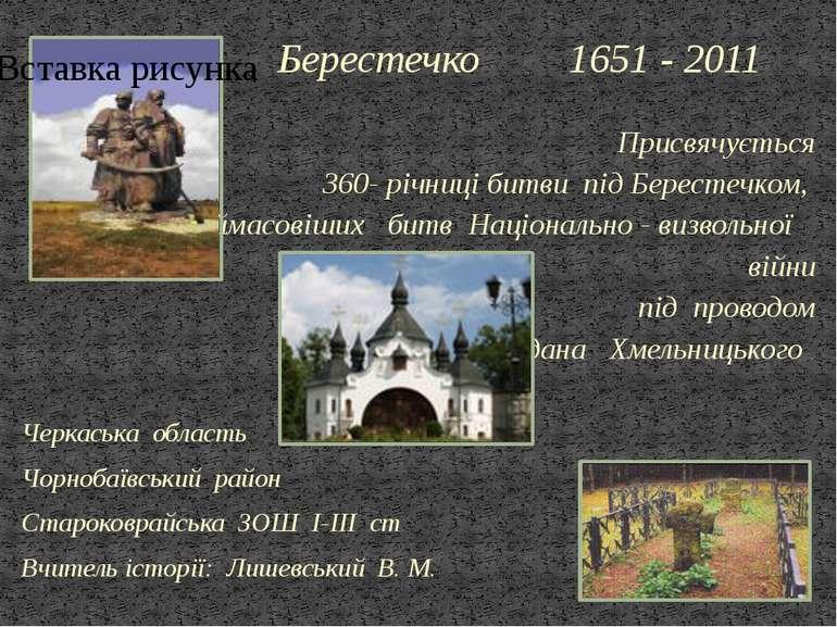 Берестечко 1651 - 2011 Присвячується 360- річниці битви під Берестечком, одні...