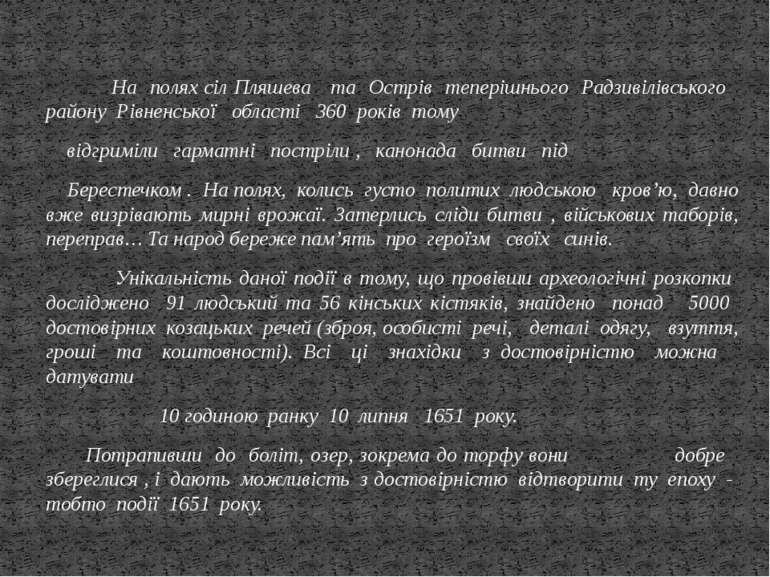 На полях сіл Пляшева та Острів теперішнього Радзивілівського району Рівненськ...