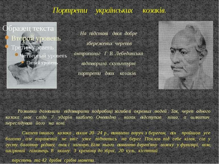Портрети українських козаків. На підставі двох добре збережених черепів антро...