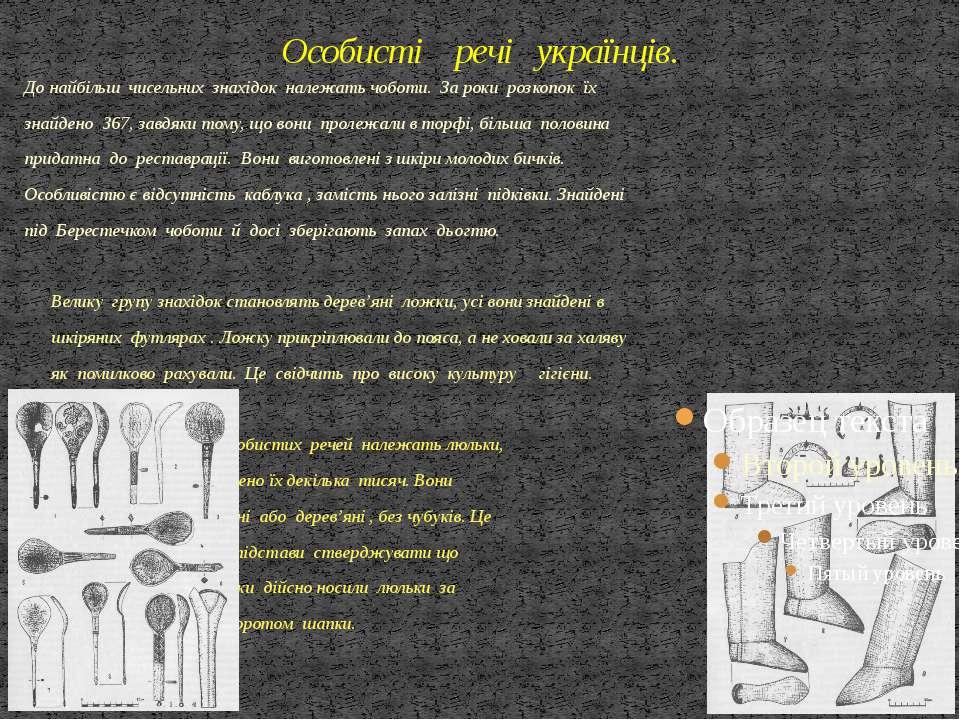 Особисті речі українців. До найбільш чисельних знахідок належать чоботи. За р...