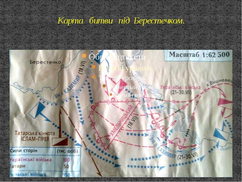 Карта битви під Берестечком.