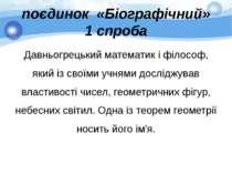 1792-1856 Прибл 365 до н. е. -300 до н. е Прибл. 580 до н. е. – 500 до н. е.