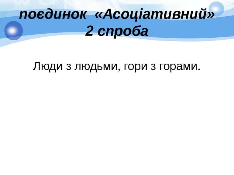 поєдинок «Асоціативний» 3 спроба Ні риба, ні м'ясо.