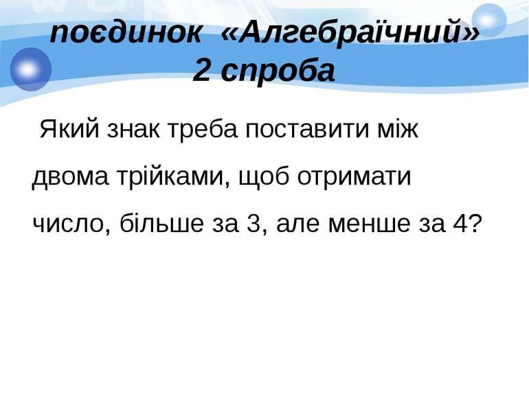 поєдинок «Алгебраїчний» 2 спроба Який знак треба поставити між двома трійками...