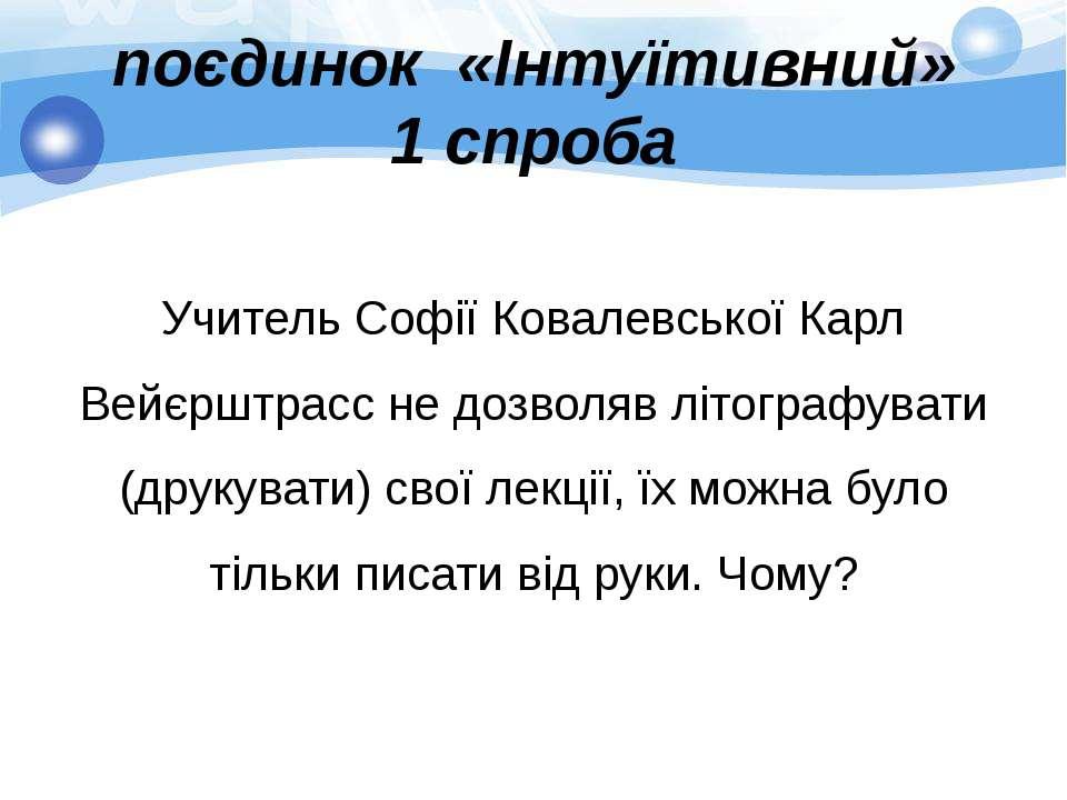 поєдинок «Інтуїтивний» 3 спроба На лекцію Чебишева про використання математик...