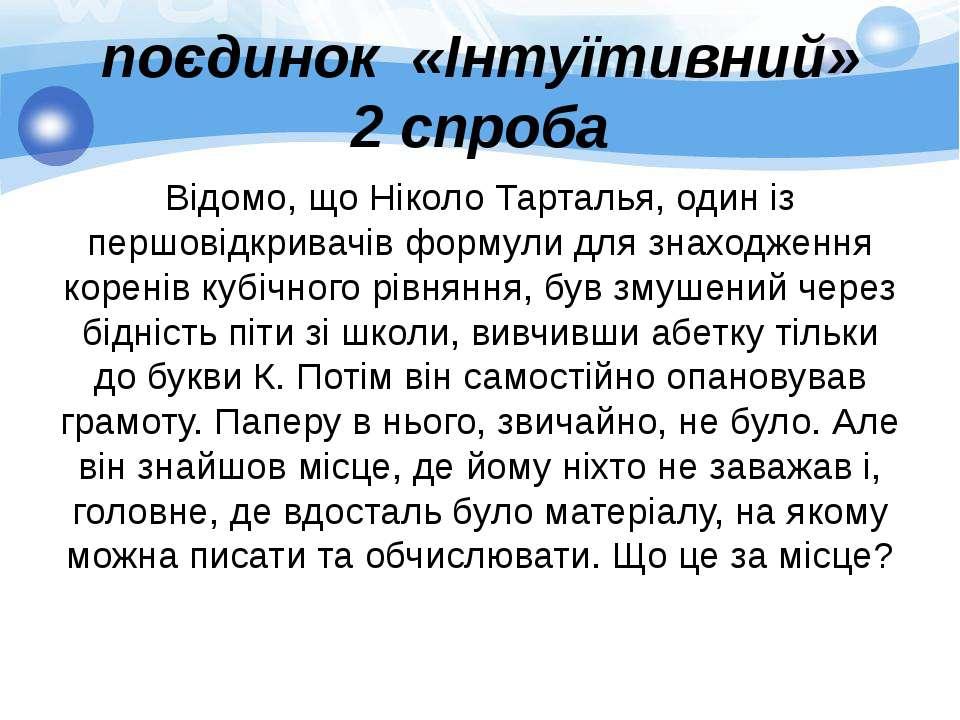 поєдинок «Біографічний» 2 спроба Хто з цих учених є українським математиком? ...