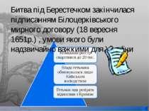 Битва під Берестечком закінчилася підписанням Білоцерківського мирного догово...