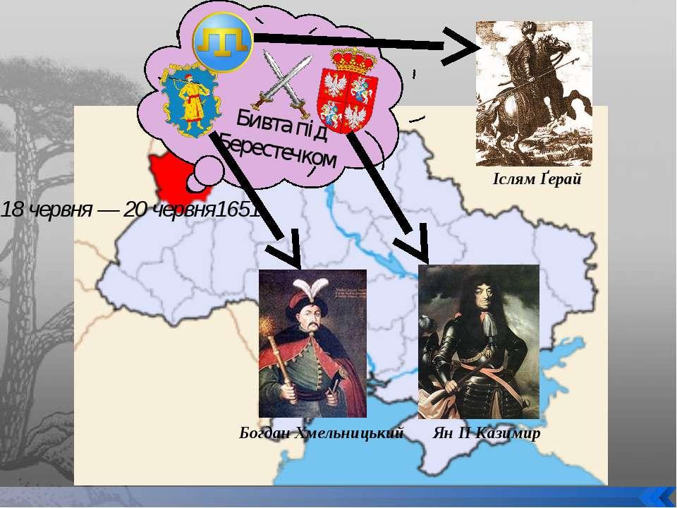 Бивта під Берестечком 18 червня — 20 червня1651 Іслям Ґерай Богдан Хмельницьк...
