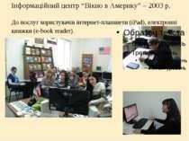 """Інформаційний центр """"Вікно в Америку"""" – 2003 р. До послуг користувачів інтерн..."""