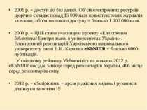 2001 р. − доступ до баз даних. Об'єм електронних ресурсів щорічно складає пон...