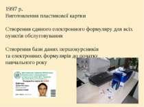 1997 р. Виготовлення пластикової картки Створення єдиного електронного формул...