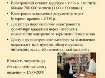 Електронний каталог ведеться з 1996 р. і містить більше 700 000 записів (1 00...