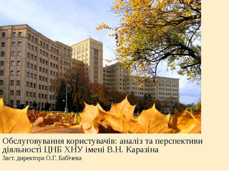 Обслуговування користувачів: аналіз та перспективи діяльності ЦНБ ХНУ імені В...