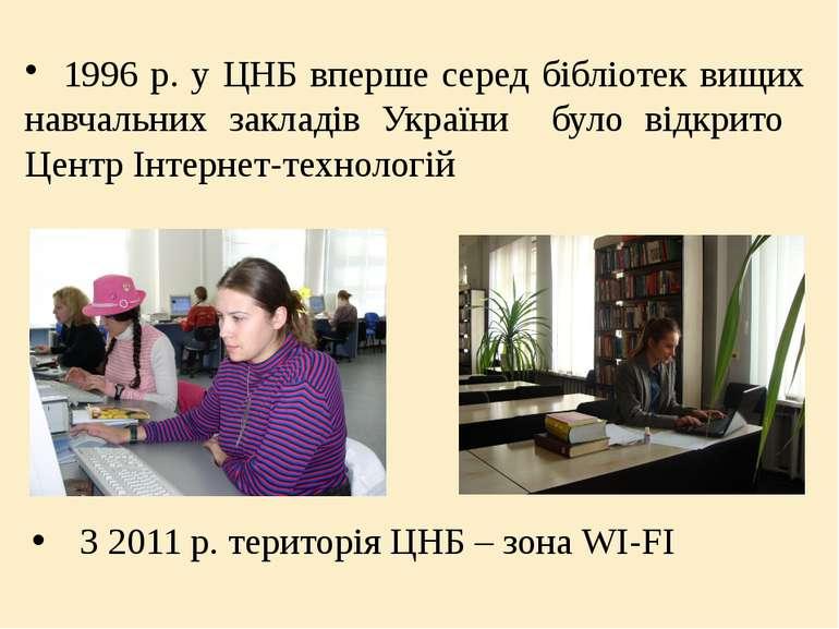1996 р. у ЦНБ вперше серед бібліотек вищих навчальних закладів України було в...