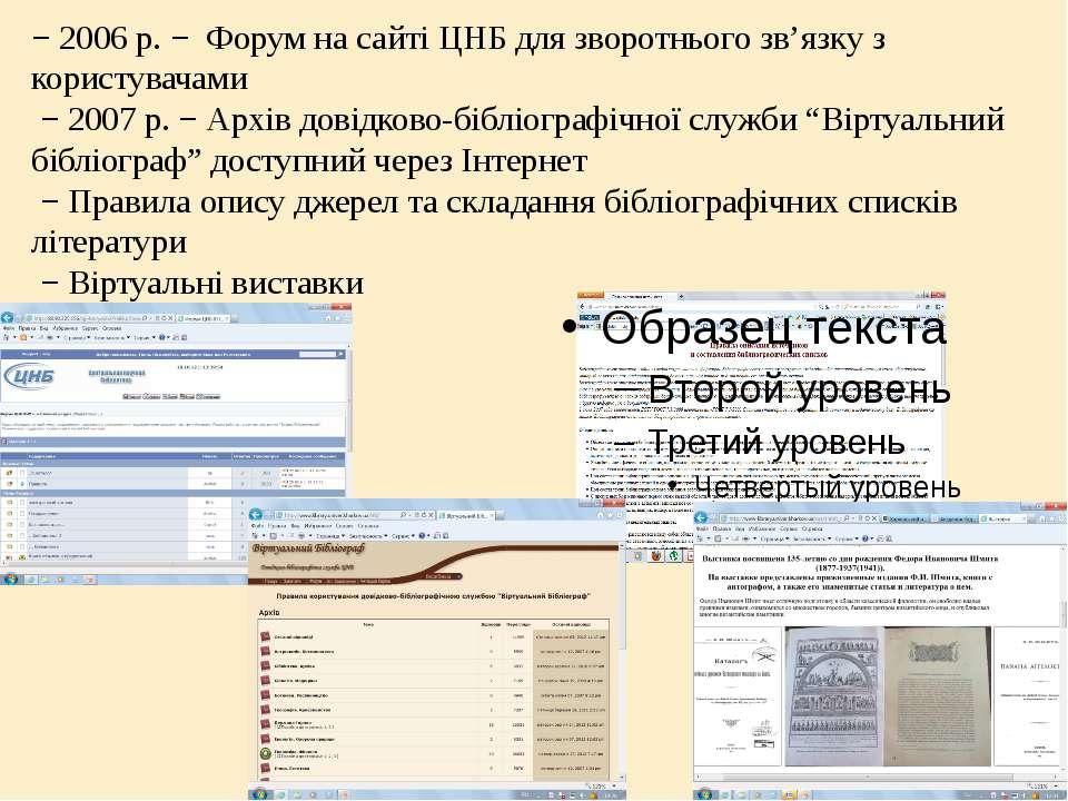− 2006 р. − Форум на сайті ЦНБ для зворотнього зв'язку з користувачами − 2007...