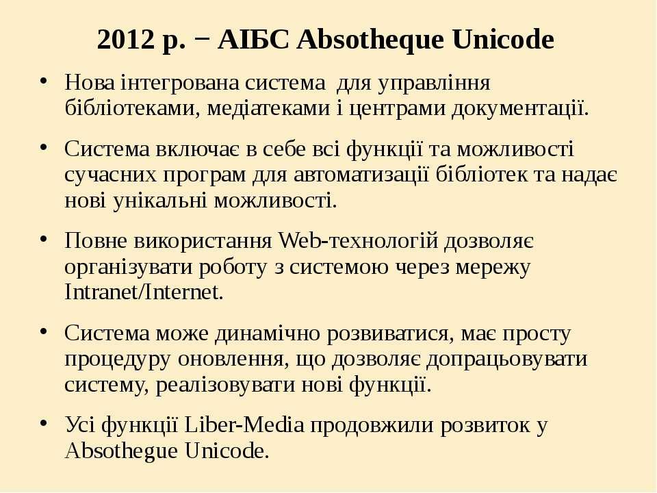 2012 р. − АІБС Absotheque Unicode Нова інтегрована система для управління біб...