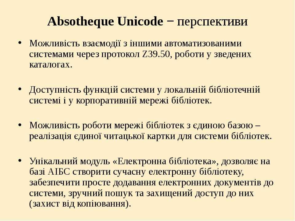 Absotheque Unicode − перспективи Можливість взаємодії з іншими автоматизовани...