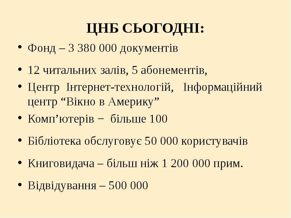 ЦНБ СЬОГОДНІ: Фонд – 3 380 000 документів 12 читальних залів, 5 абонементів, ...