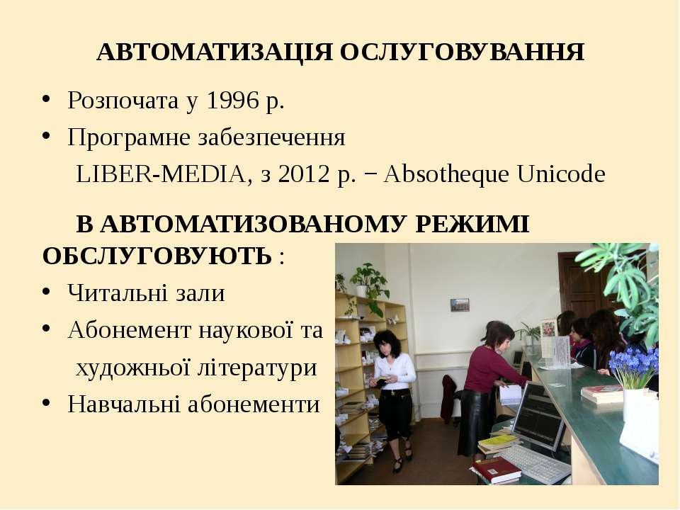 АВТОМАТИЗАЦІЯ ОСЛУГОВУВАННЯ Розпочата у 1996 р. Програмне забезпечення LIBER-...