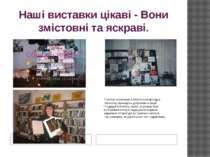 Наші виставки цікаві - Вони змістовні та яскраві. Дякуємо читачам бібліотеки ...