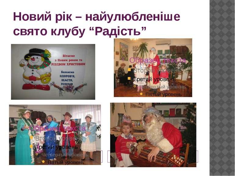 """Новий рік – найулюбленіше свято клубу """"Радість"""""""
