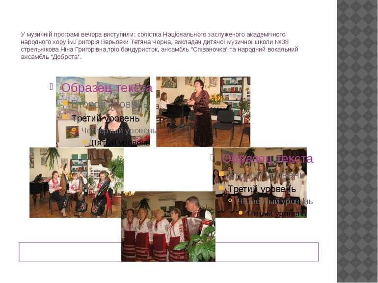 У музичній програмі вечора виступили: солістка Національного заслуженого акад...